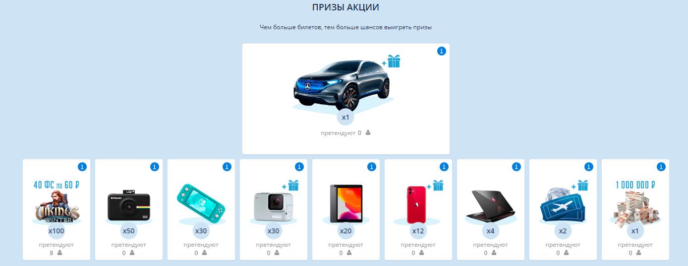 """Турнир """"Маршрут чемпионов"""" в казино Чемпион"""